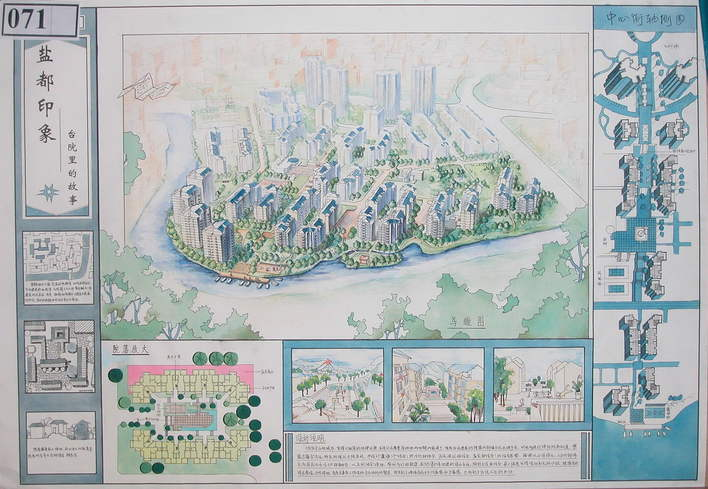 重庆大学居住小区优秀方案(全手绘)