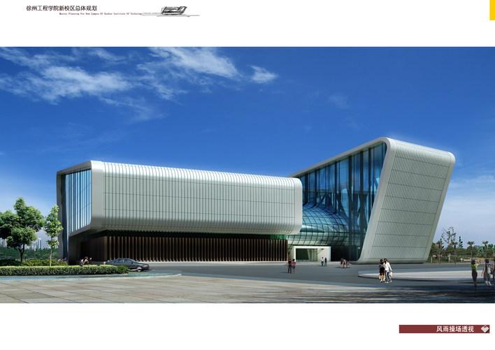 徐州工程学院新校区风雨操场效果图高清图片