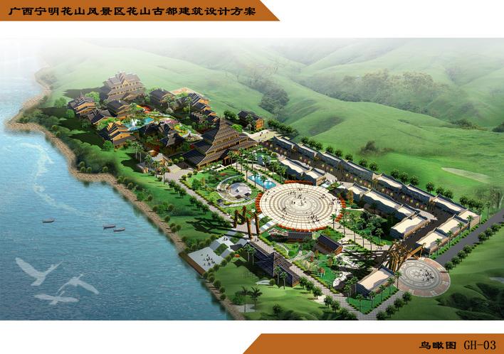 广西花山风景区规划设计