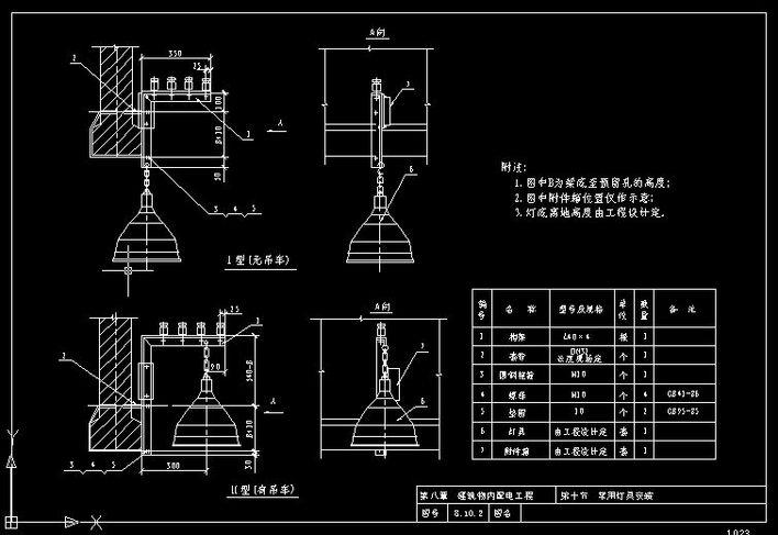 96d702-2常用灯具安装图