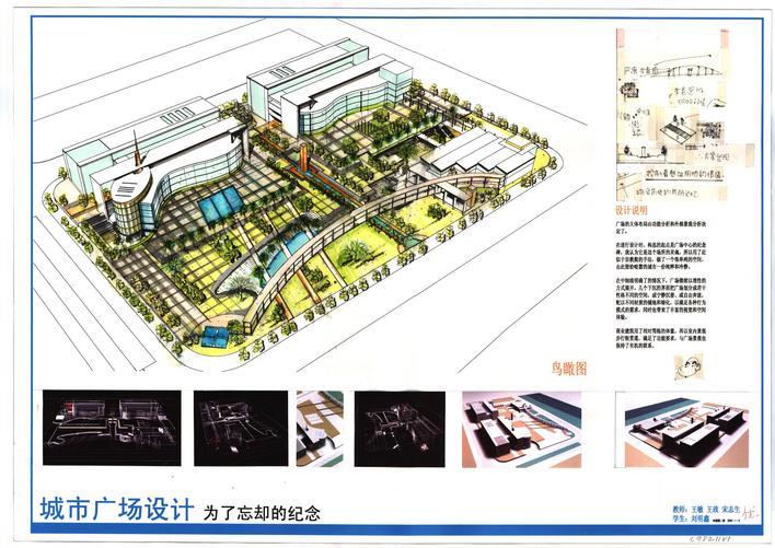 点透视图 相关专题:小广场设计广场设计大广场设计校园广场设计校园