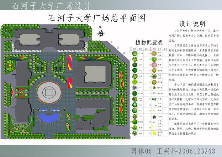 所属分类:广场绿化设计 绿化cad图纸 园林设计图  大学广场平面图