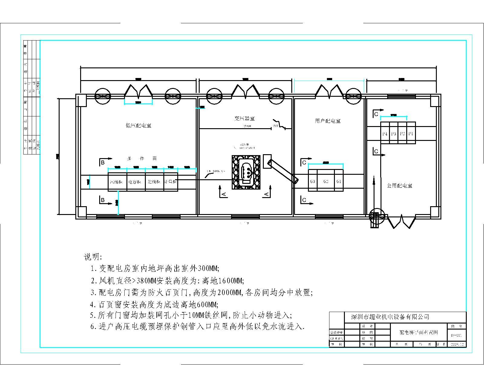 dwg 80kva~1000kva箱式变压器方案图 500kva变压器台架组装图 单电源图片