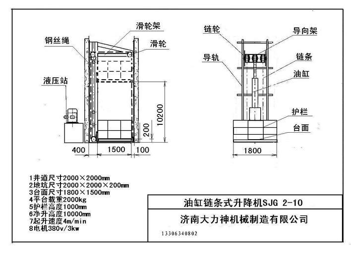 升降机设计图_CO图纸v图纸土木下载排家具图纸图片
