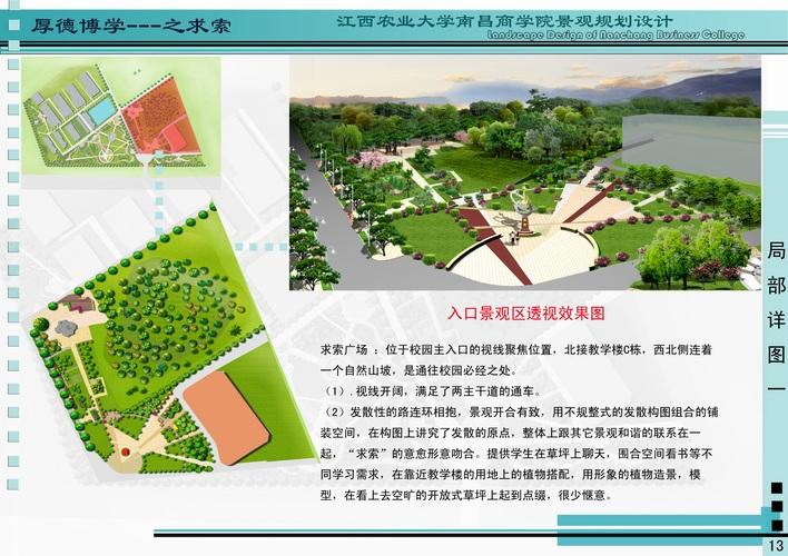 江西省农业大学园林专业毕业设计下