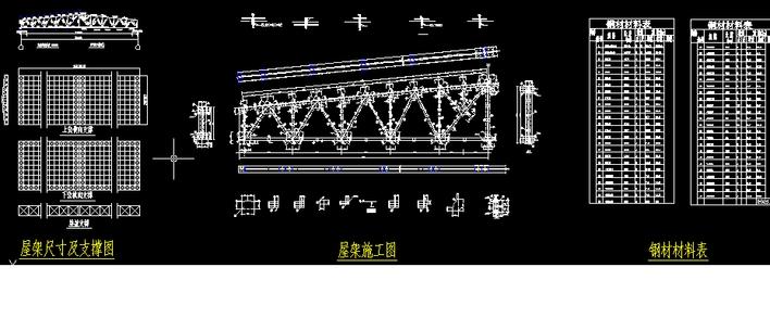 钢结构设计作业