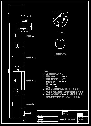 30米单管塔图纸