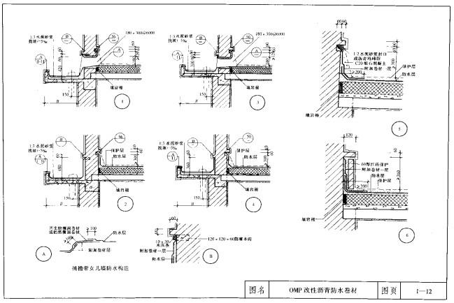 建筑防水工程设计v图集详细图集pdf版本爱的教学设计手伸出图片