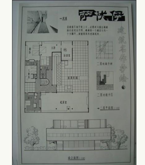别墅作品描绘科号楼7馨大师图片