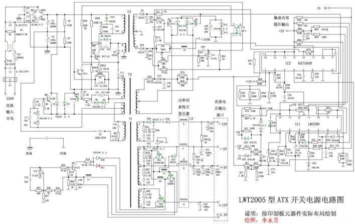 电脑atx开关电源电路图