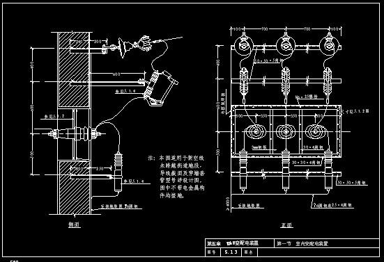 10kv变配电设计通用图集(室内变配电装置部分)