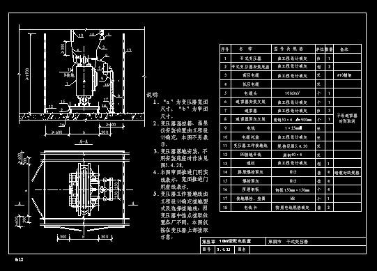 10kv变v干式工程设计通用干式(部分变压器图集定轴轮系cad图片