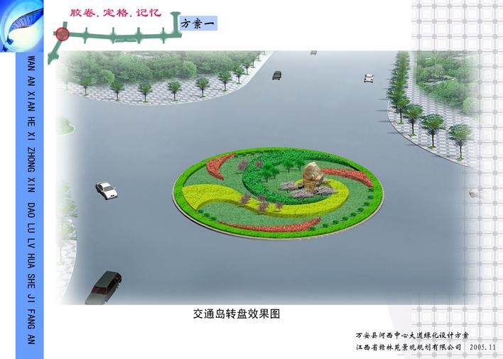 图纸 园林设计图 园林绿化及施工 道路及高速公路绿化设计图 道路转盘