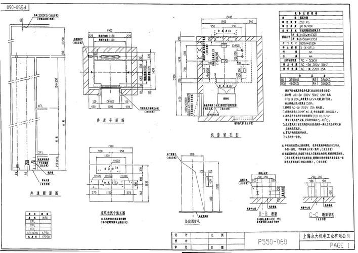 各种电梯土建图纸 货梯-上海三菱电梯土建总体布置图  西子奥的斯电梯
