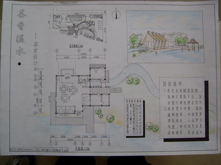 大二作业 茶室设计