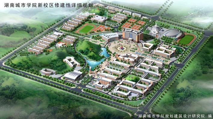 湖南城市学院新小区修建性详细规划