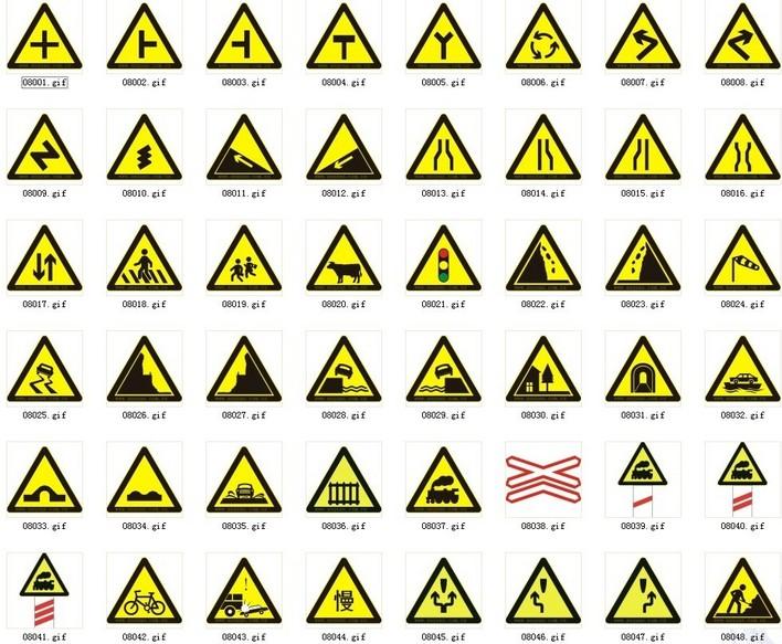 <font color=red>交通标志</font>、路牌路标标线大全1_CO土木在线图