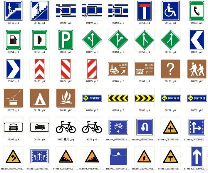 交通标志,路牌路标标线大全4  相关专题:交通标志标线 道路交通标志图片