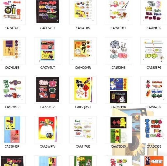 近60张pop大师的作品,给手绘pop的爱好者们参考,这是我辛苦从图书馆