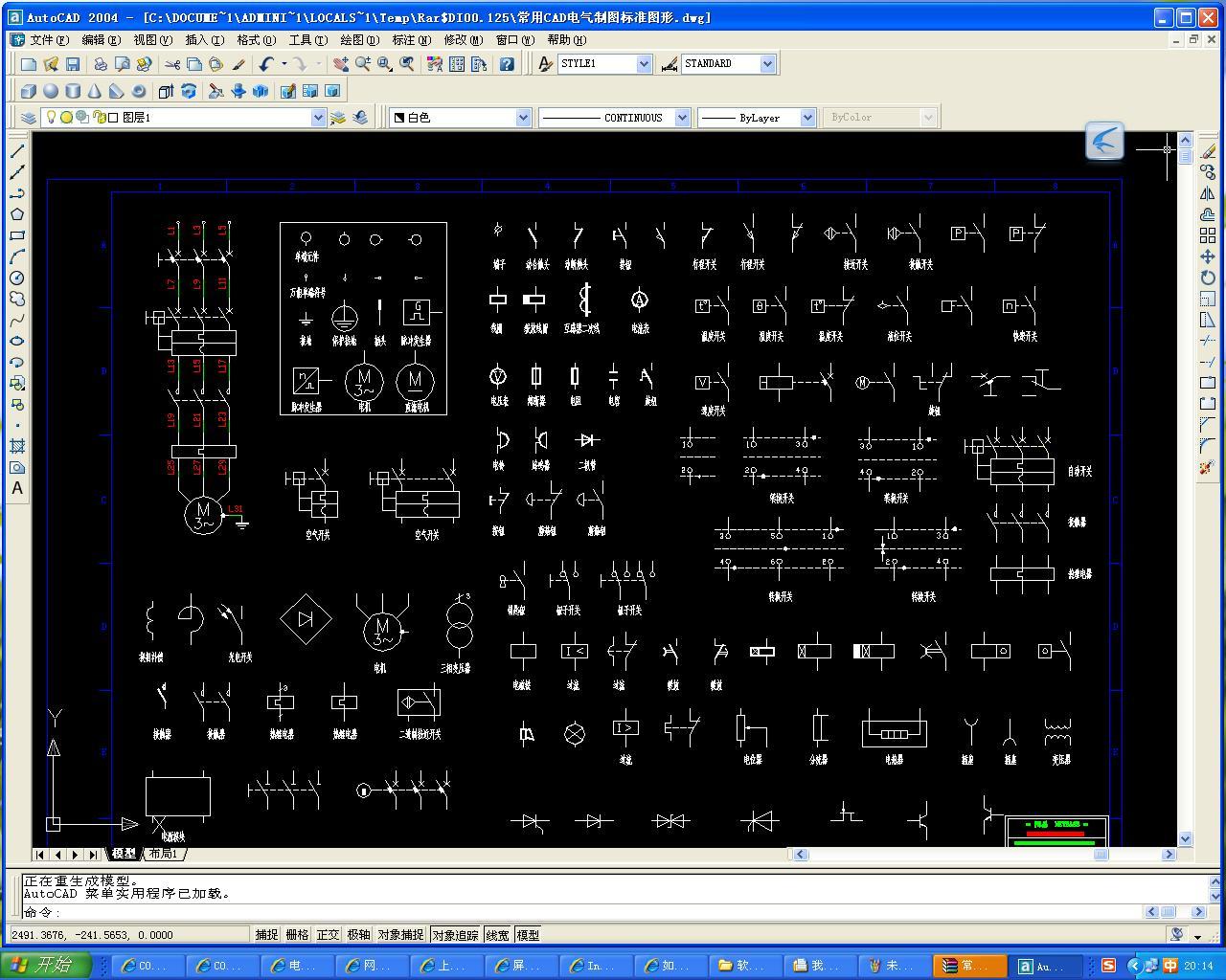 电气cad标准v电气常用图形(中文)标注a1图纸图片
