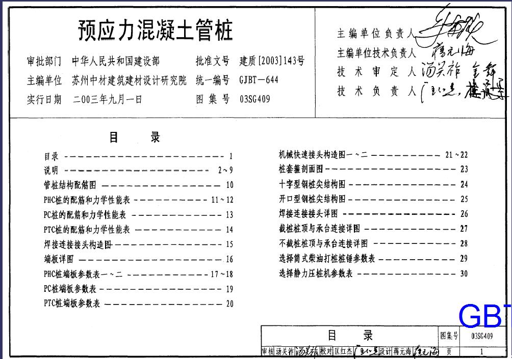 国标图纸-PHC预应力图集-图纸_cad管桩下载图纸22214轴承图片