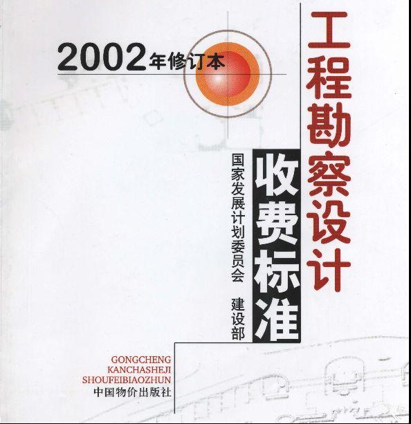 工程勘察设计取费标准 2002图片