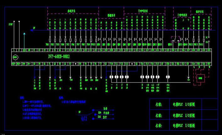 原创5层电梯plc i/o接线图