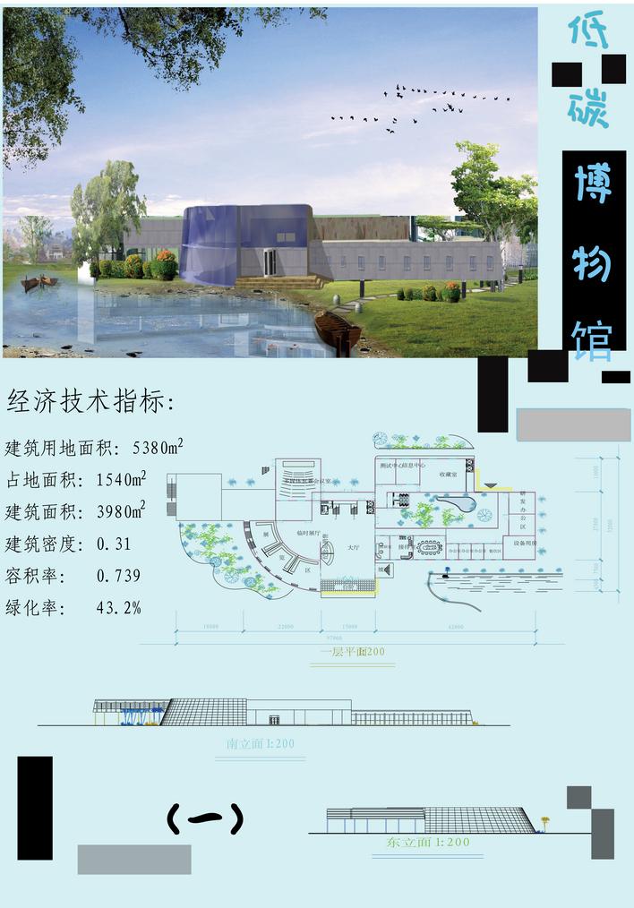 博物馆设计