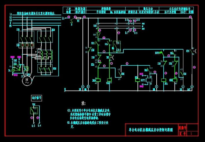 电动机启动电路图