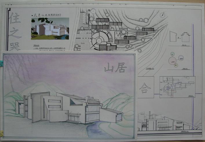 山地建筑手绘效果图