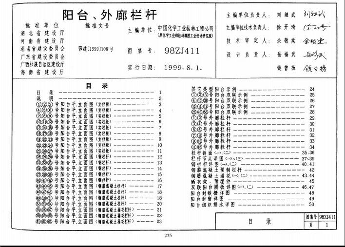 中南标98ZJ411面板、图纸外廊_cad阳台下载cad显示栏杆图片