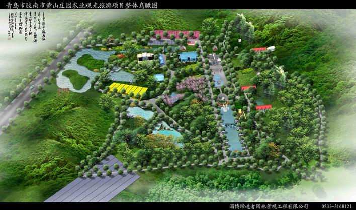 青岛农业观光园