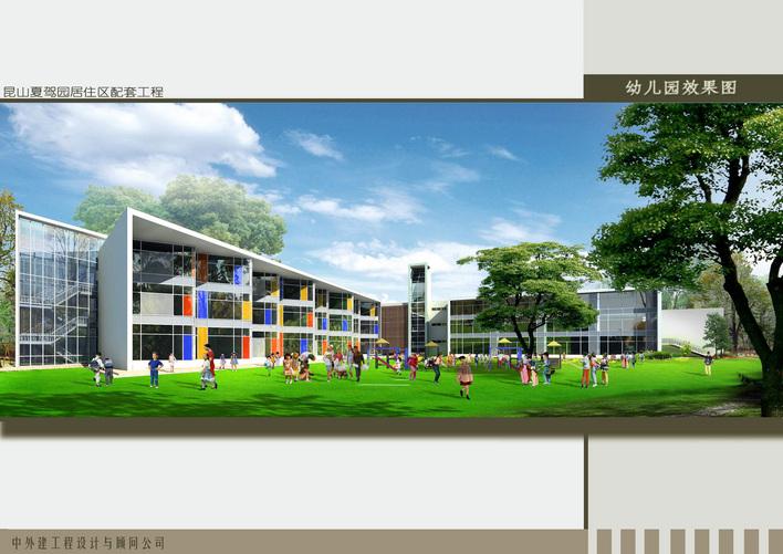 这是上海中外建作品,为昆山夏架居住区配套幼儿园的