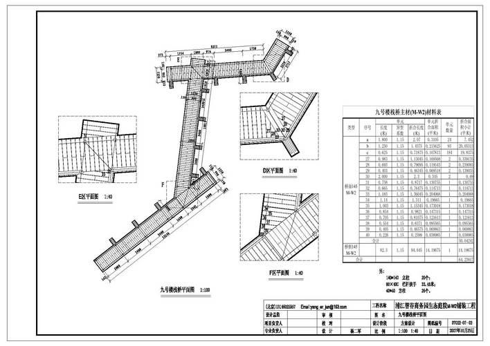 上海某生态庭院塑木地板铺装工程施工图