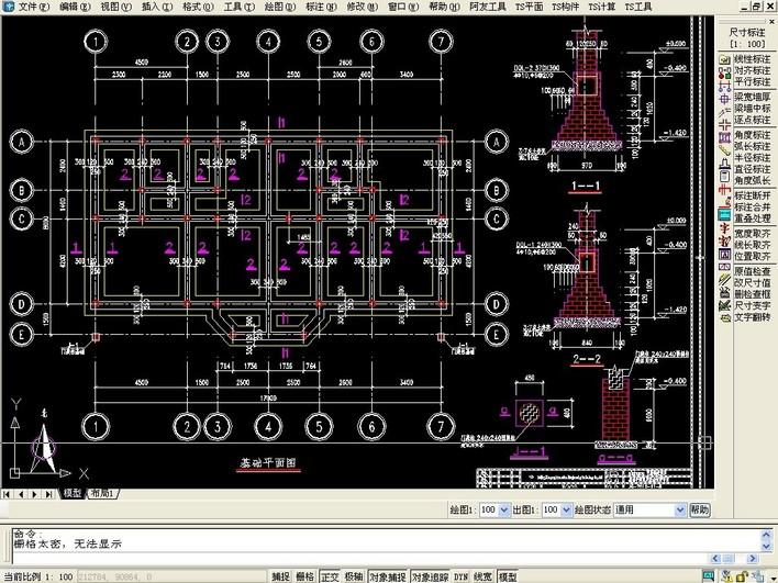 单层平房建筑结构图(新作)