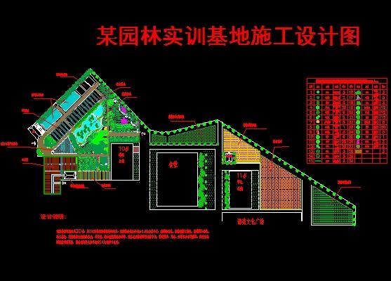 某园林实训基地施工设计图