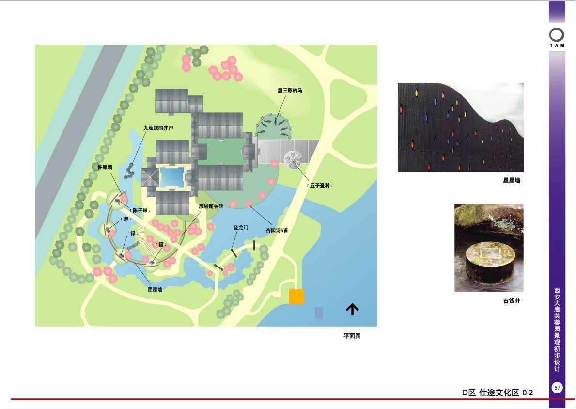 西安大唐芙蓉园设计方案建筑规划设计单位:西北建筑设计研究