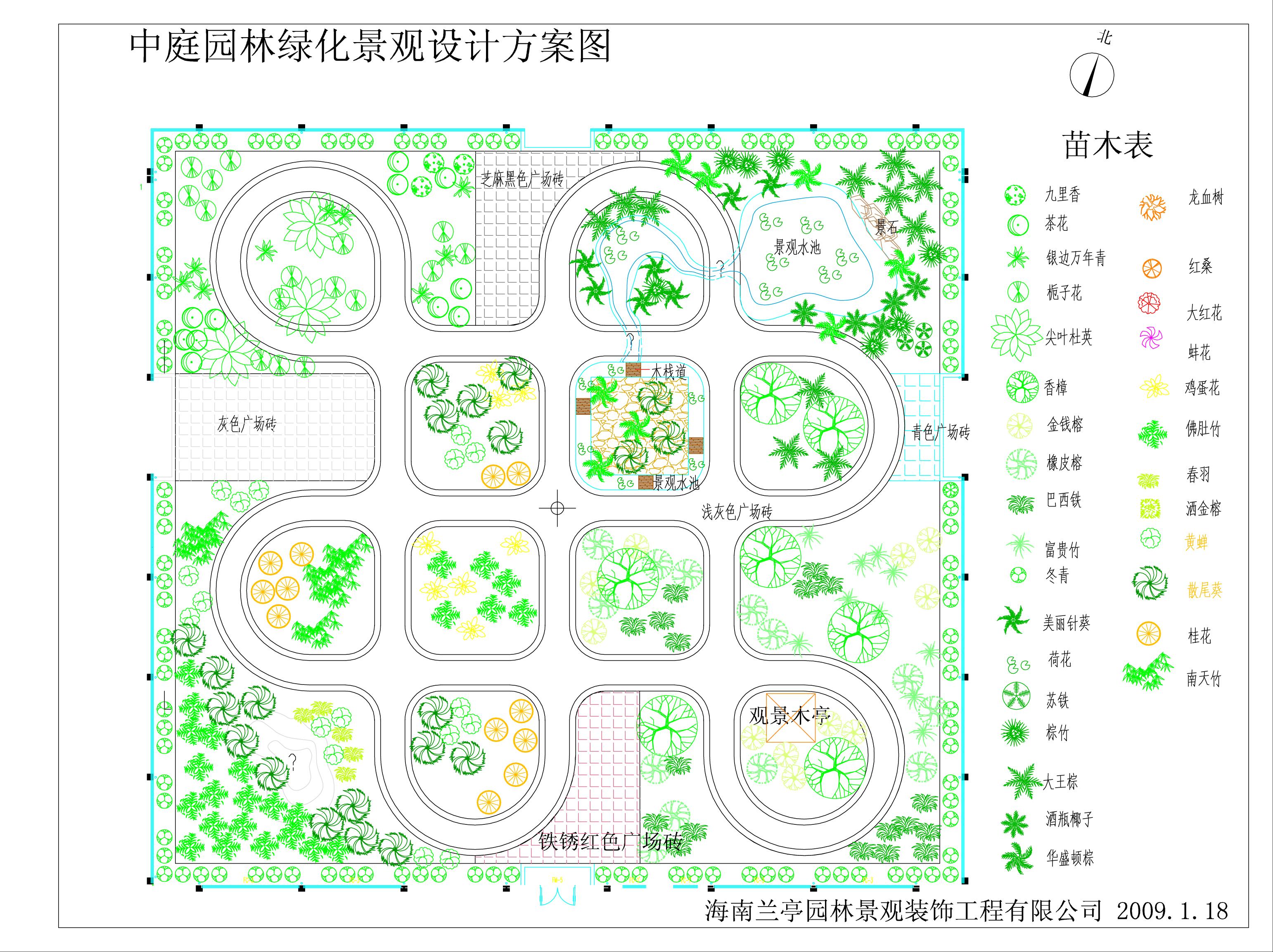 (中国结)中庭园林绿化景观设计方案图
