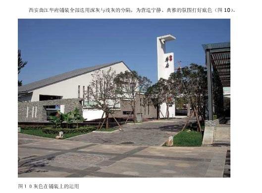 中式景观图片