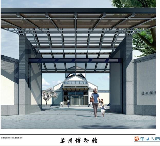 贝律铭苏州博物馆