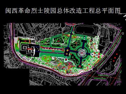 烈士陵园规划设计图图片