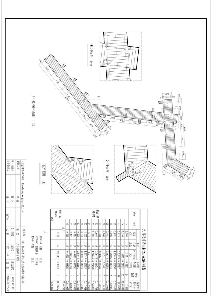 上海环球金融中心四层塑木地板铺装工程施工图 上海某生态庭院塑木