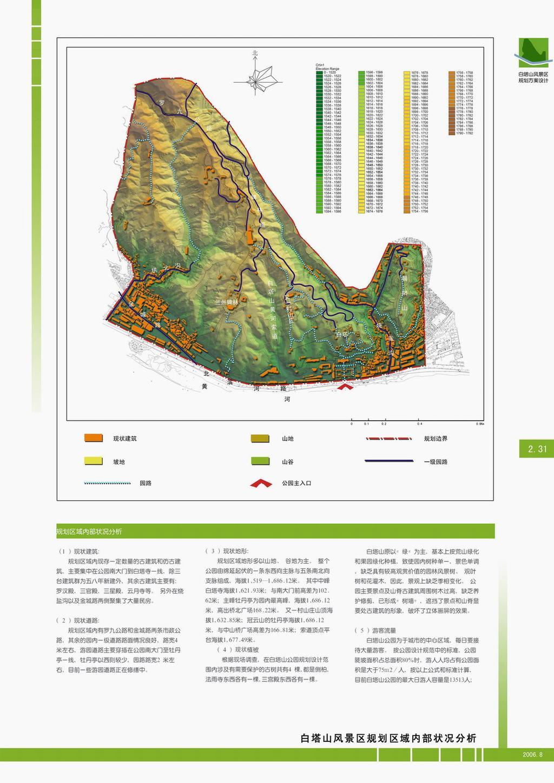 图纸 园林设计图 白塔山风景区规划  投稿网友:f403958010 上传时间:2