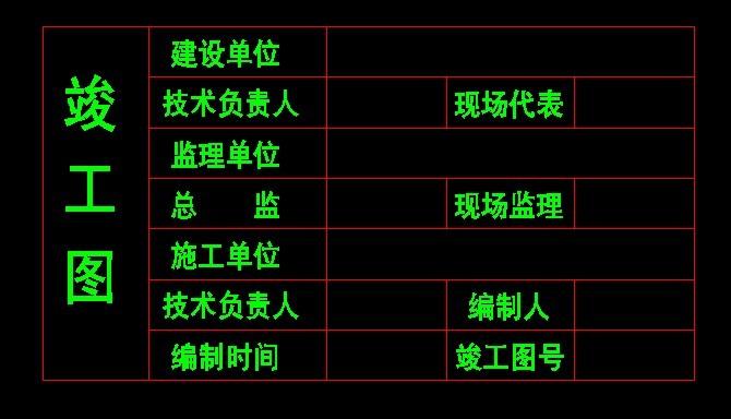重庆竣工图框尺寸_竣工图章相关图片下载