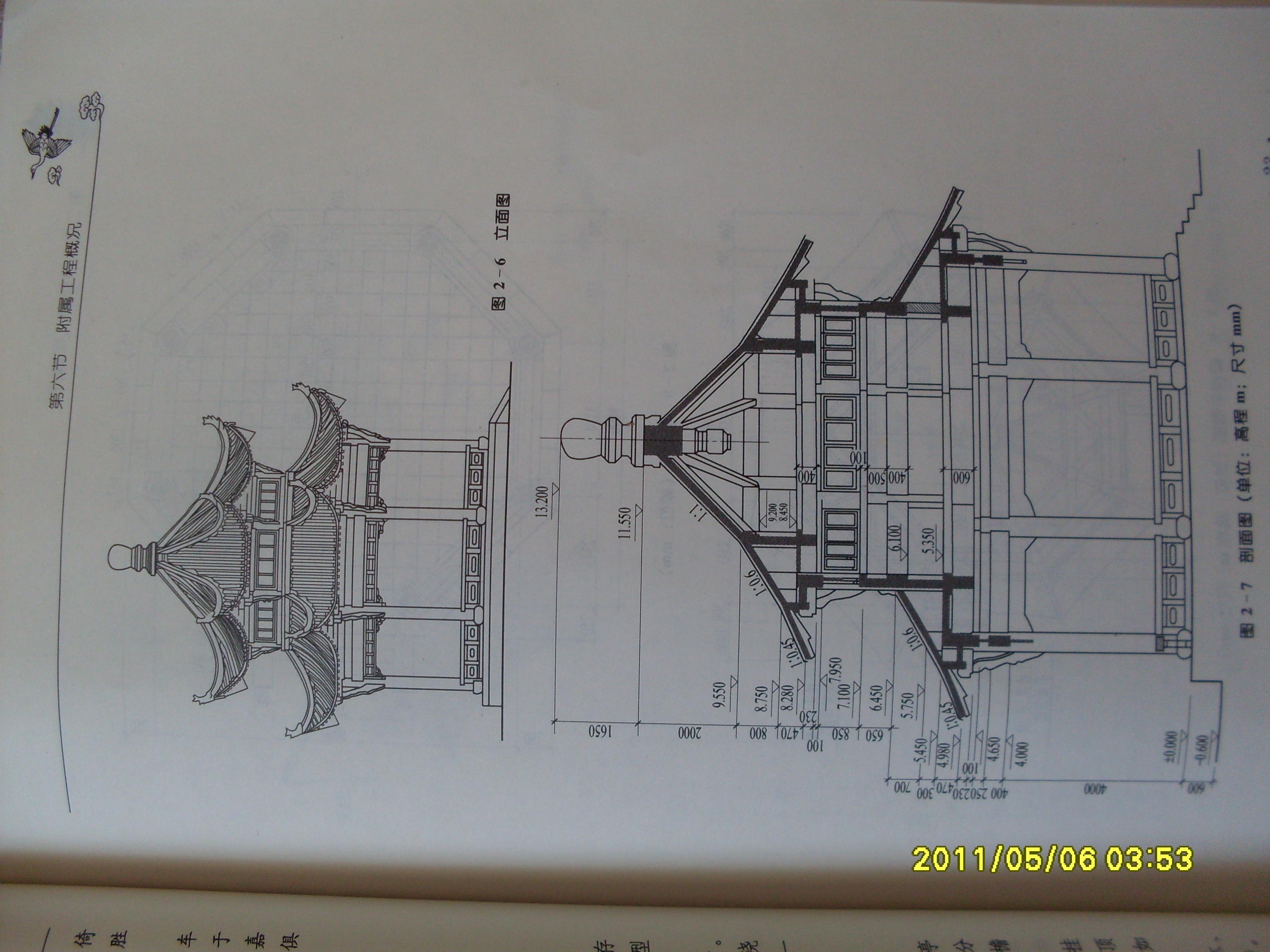 土木工程手绘图纸