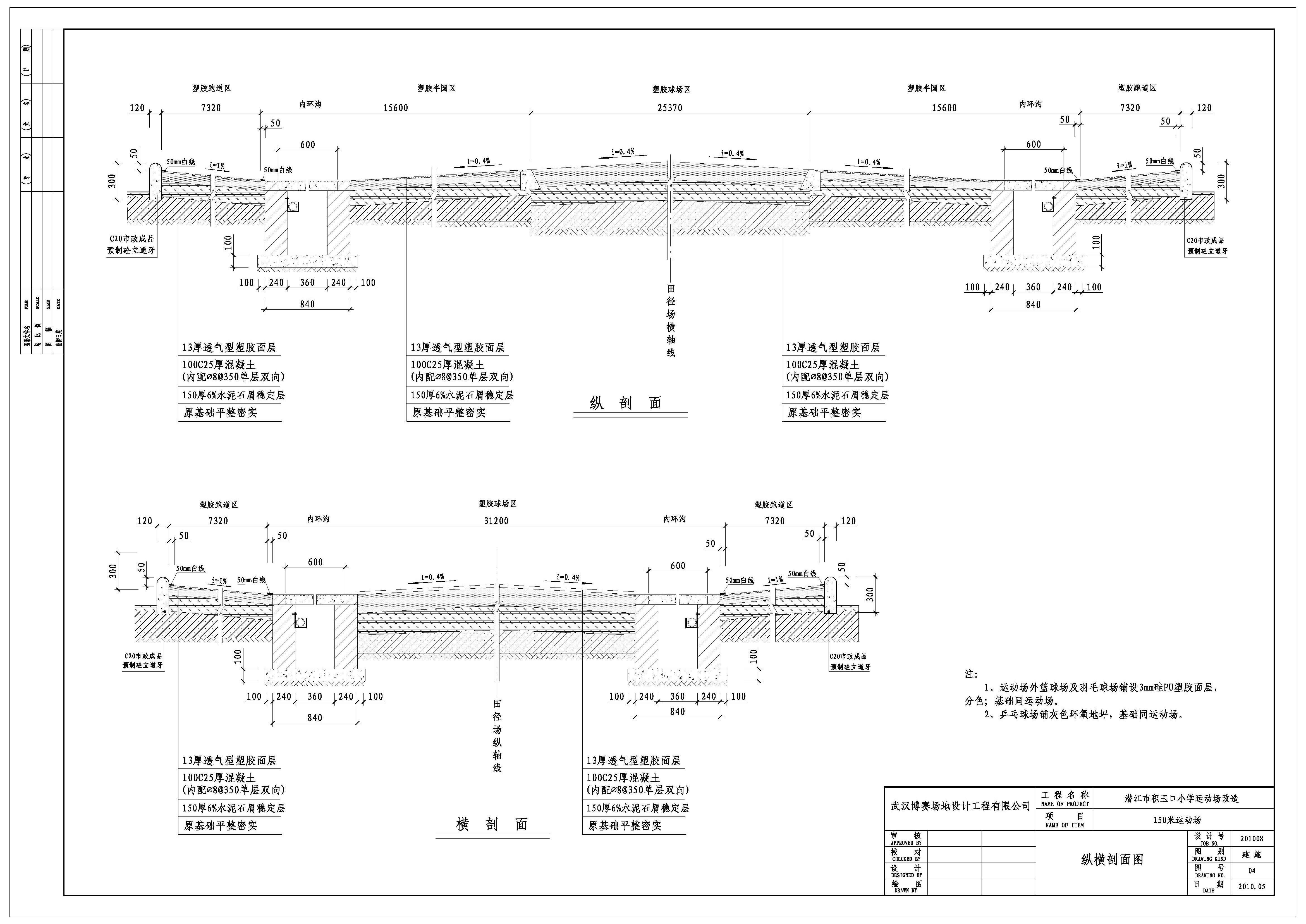 200米塑胶跑道结构图