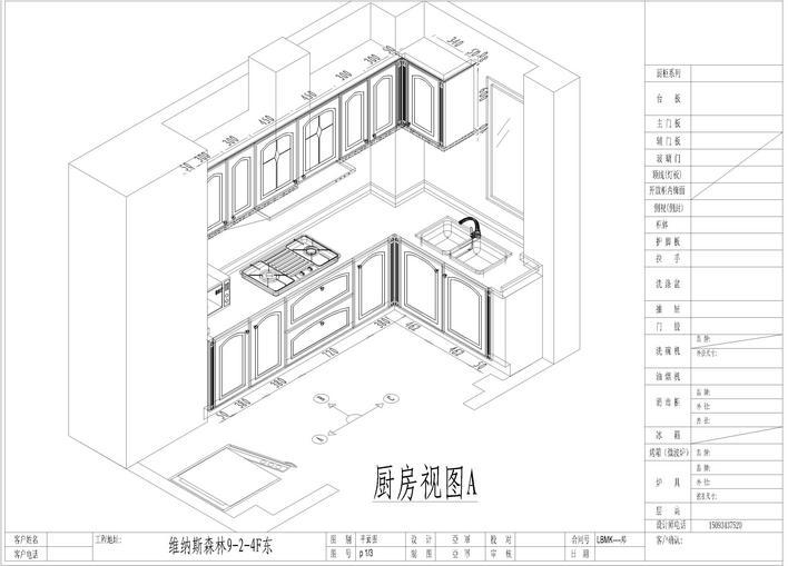 郑州维也纳森林橱柜设计图_co土木在线图纸下载
