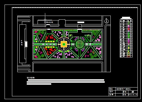 城市道路 广场 小游园 设计