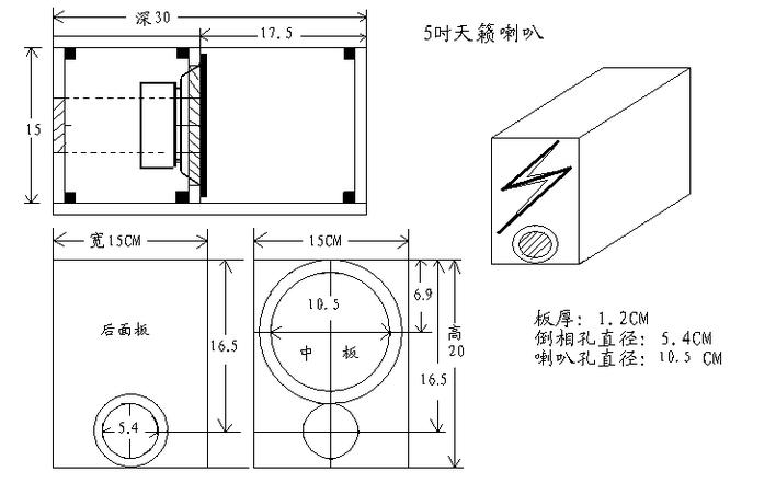6.5寸二分频音箱结构图