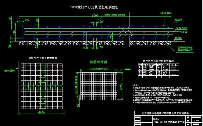 超详细900t龙门吊柱子图建筑设计的基础一根多远图片